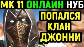 Попался клан ITD Джонни - Mortal Kombat 11 Noob Saibot Online / Мортал Комбат 11 Нуб Сайбот Онлайн