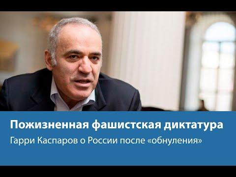 Пожизненная фашистская диктатура. Гарри Каспаров о России после «обнуления».
