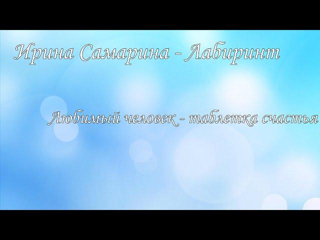Изображение предпросмотра прочтения – «Мы» читают произведение «Любимый человек - таблетка счастья» И.А.Самариной