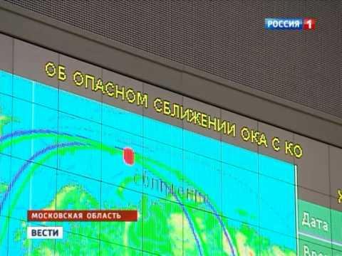Вести.Ru - Главный центр разведки косм. пространства