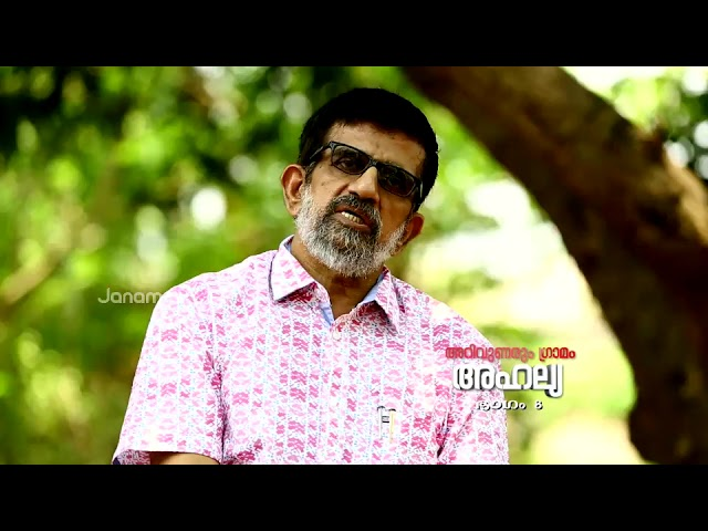 Ahalia Campus documentary - Episode 8 Part B