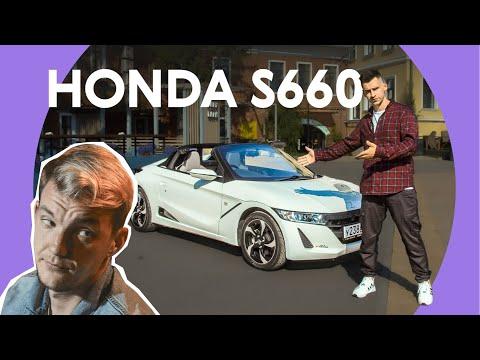 Восьмибитный тест Honda S660: Гусь и Асафьев