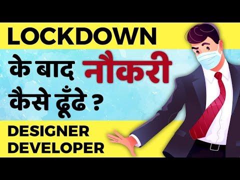 लॉकडाउन में नौकरी कैसे ढूँढे | Job Search in Lockdown | Linkedin for Designer & Developer(in Hindi)