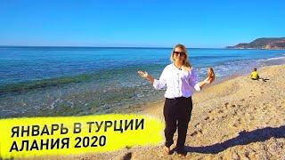 Недвижимость в Турции Алания 2020 Жизнь в Турции Отдых в Турции Погода в Алании зимой Турция