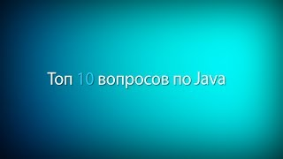 Топ 10 вопросов с Java собеседования