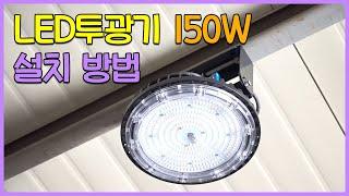 LED투광등 150W 방수 LED투광기 창고조명 교체 …