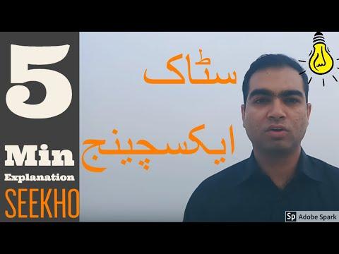 What is Pakistan stock exchange? (Urdu/Hindi)