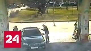 Смотреть видео Банда мигрантов напала на машину предпринимателя на столичной АЗС - Россия 24 онлайн