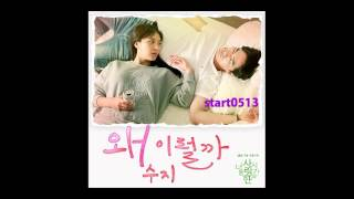 [Audio] 150725 수지(Suzy) - 왜 이럴까(Why Am I like This) - 너사시 OST Part.5