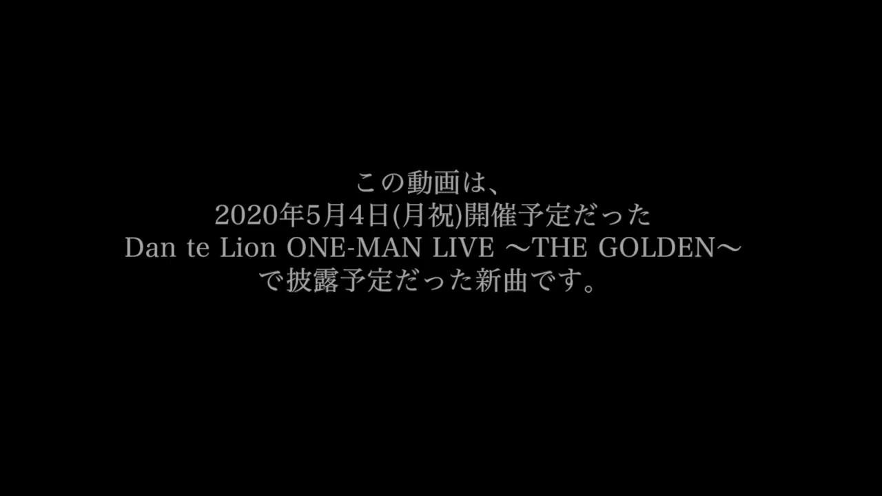 Dan Te Lion – 炎 (Homura)