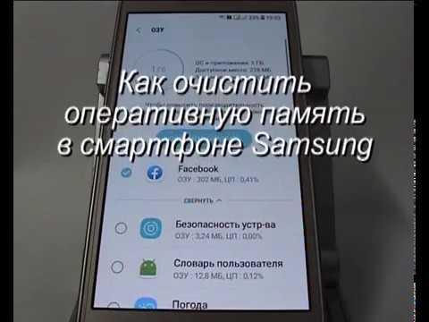 Как очистить оперативную память в Samsung