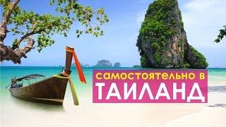 ✈ Самостоятельная поездка в Таиланд✈ // Trip in Thailand(Что может быть лучше отдыха на море? Отдых на море в Таиланде!:) В этом видео Вы увидите дорогу из Кемерово..., 2016-05-11T18:32:15.000Z)