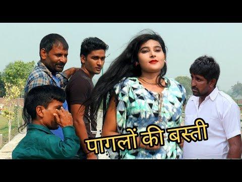 पागलो की बस्ती Gyani Birja Video By Mukesh sain On Rss Movie
