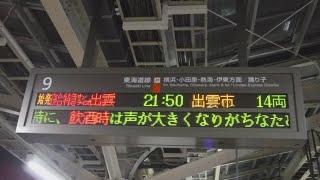 JR東京駅下り9番線側の始発寝台特急サンライズ瀬戸 高松とサンライズ出雲 出雲市、快速品川の行先案内表示とJT01 東京の駅名標を撮影!【令和3年7月4日日曜日】
