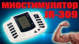 Товары для здоровья из Китая. Импульсный массажёр или электромиостимулятор JR-309 с Aliexpress