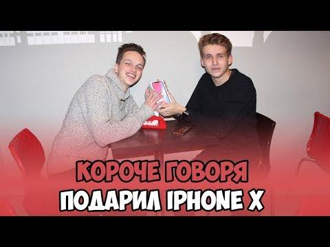 выиграл iphone x