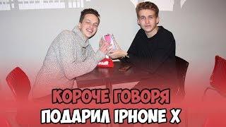 КОРОЧЕ ГОВОРЯ, ПОДАРИЛ IPHONE X