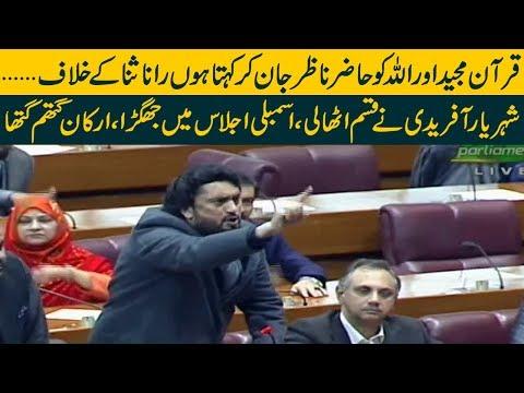"Shehryar Afridi ne ""Allah ki Kassam Utha li"" on Rana Sana Ullah's challenge | National Assembly"