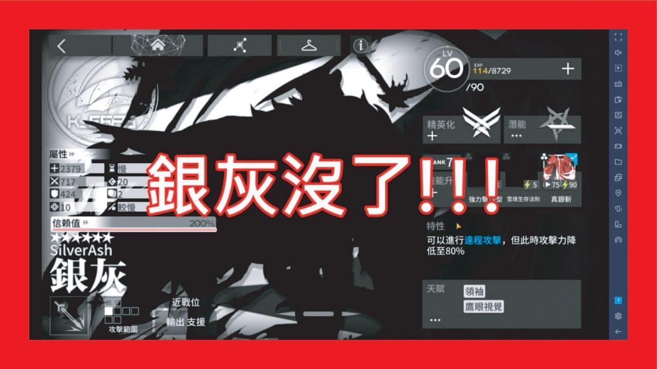 #明日方舟 幹員離職記 (我的幹員都沒了!!!)