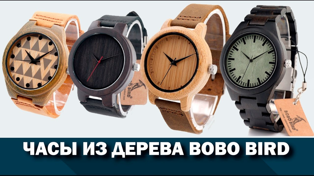 bobo bird wood watch bamboo wooden watches - YouTube