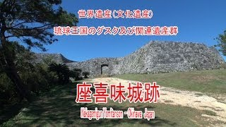 座喜味城跡~【世界遺産】琉球王国のグスク及び関連遺産群~