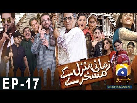 Zamani Manzil Kay Maskharay - Episode 17 - Har Pal Geo