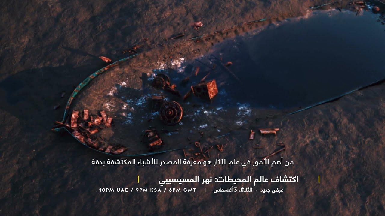 اكتشاف عالم المحيطات: نهر المسيسيبي | ناشونال جيوغرافيك أبوظبي  - نشر قبل 9 ساعة