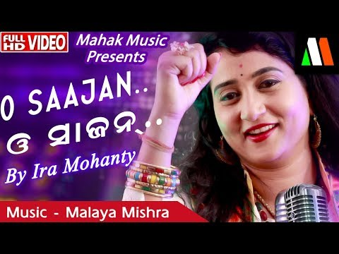O SAAJAN-NEW ODIA  MASTI ROMANTIC SONG-ft IRA MOHANTY/MALAYA MISHRA/MONSOON CREATIVES|
