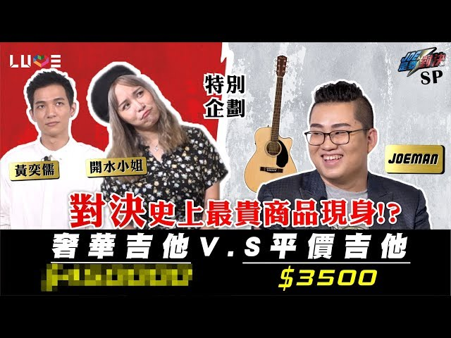 【Joeman】450000元的頂級手工吉他對決3500元的平價吉他!ft.黃奕儒、開水小姐【Joe是要對決】SP特別企劃