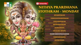 Nithya Prardhana Stothram  Monday - Lord Shiva Songs - Bakthi Jukebox