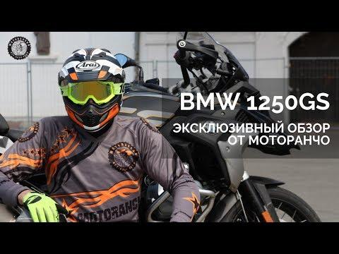 Тест-драйв BMW 1250GS | Эксклюзивно от Motorancho