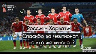 Смотреть видео Матч Россия - Хорватия. Почему проиграли? Фанаты в Москве онлайн