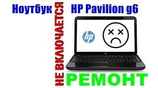 Ноутбук HP Pavilion g6 не включается, ремонт