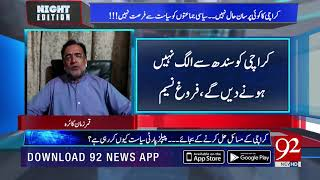 Was clean Karachi successful campaign? Qamar Zaman Kaira replies