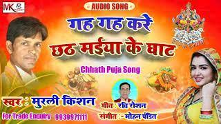 New Latest Song गह गह करे छठ मैया के घाट Singer Murli Kishan Sarwan Ke Ghat छठ पूजा सॉन्ग 2020