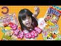 ????1 ??? ???/Japanese DIY Candies: Haul (ENG Sub)/つくるお菓子大集合
