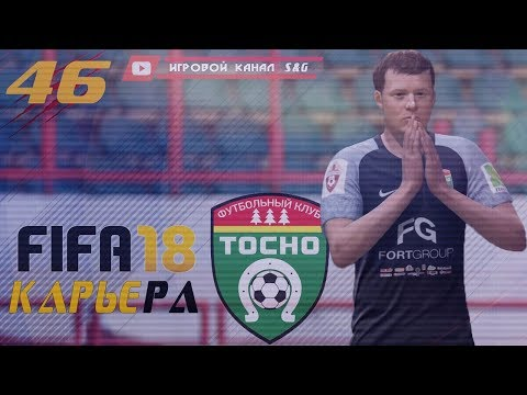 Прохождение FIFA 18 [карьера] #46