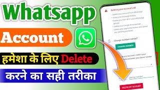 How to delete whaтsapp account permanently | whatsapp account kaise delete kare