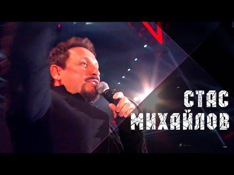 Стас Михайлов - Озноб души (Эх, Разгуляй 2018)