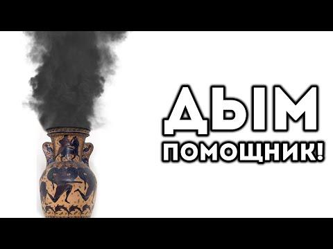 ДЫМ ПОМОЩНИК!из YouTube · Длительность: 18 мин1 с
