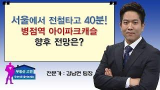 서울에서 전철타고 40분! 병점역 아이파크캐슬 향후 전…