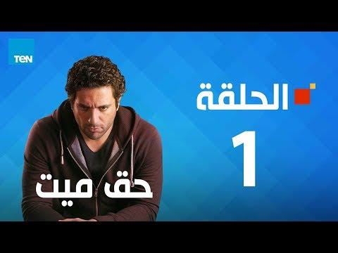حق ميت - الحلقة الاولى بطولة حسن الرداد وايمى سمير غانم