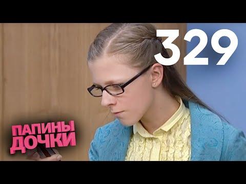 Папины дочки   Сезон 16   Серия 329