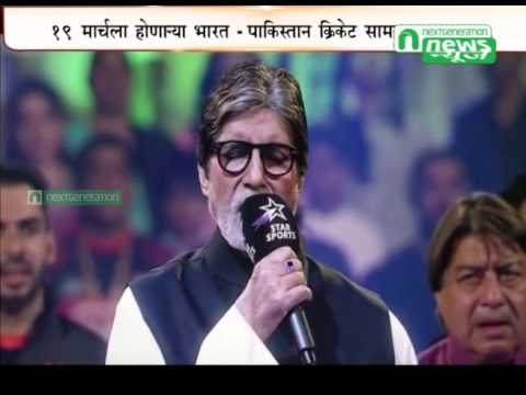 Next Generation News : Big B