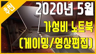 [추천] 2020년 5월 가성비 노트북 추천 (게이밍/…