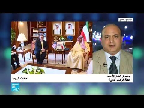 بومبيو في الشرق الأوسط: أي إطار للخطة الأمريكية؟  - نشر قبل 2 ساعة
