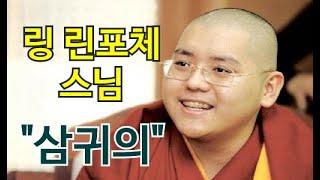 """링 린포체 스님-""""삼귀의(三歸依)"""""""