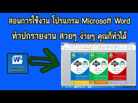 EP.06 สอนการทําปกรายงาน ด้วยโปรแกรม Microsoft Word ง่ายๆ