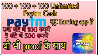 100 + 100 + 100 Unlimited Money Earning app Is Come ||लूट Earning app||लूट लो इस App को||Paytm Hero
