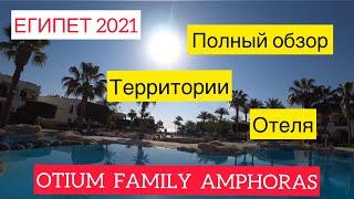 ЕГИПЕТ 2021 OTIUM FAMILY AMPHORAS BEACH RESORT 5 ПОЛНЫЙ ОБЗОР ТЕРРИТОРИИ ОТЕЛЯ 2 СЕРИЯ SHARM